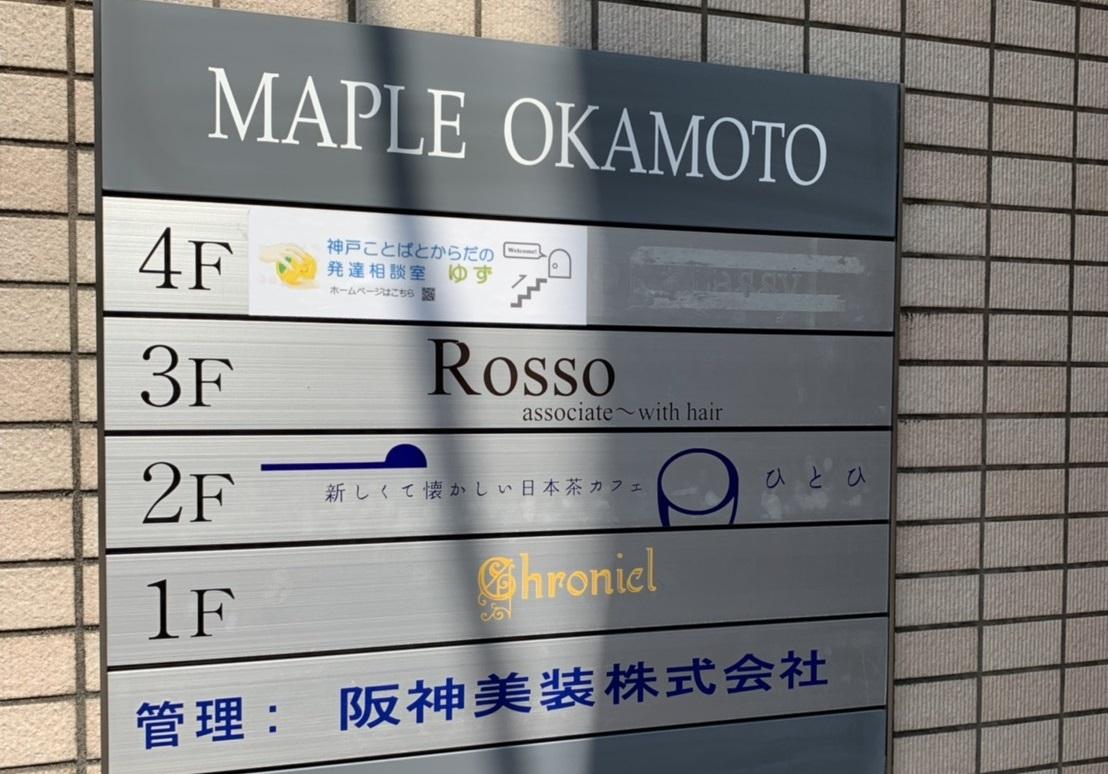 日本茶カフェひとひビルの看板