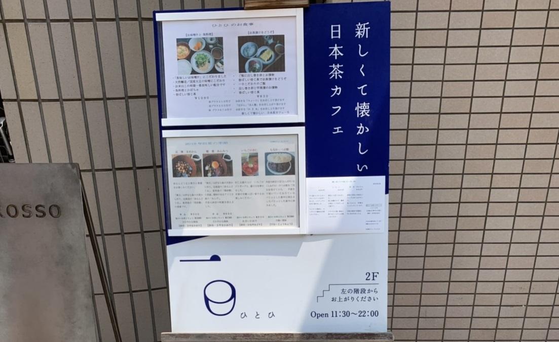 神戸岡本日本茶カフェ