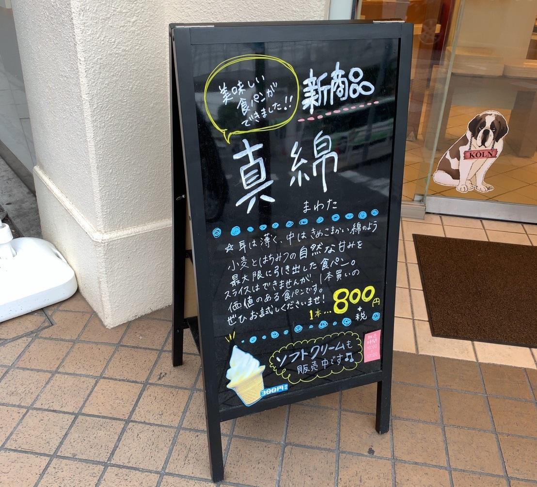 ケルンの新商品の食パン「真綿」