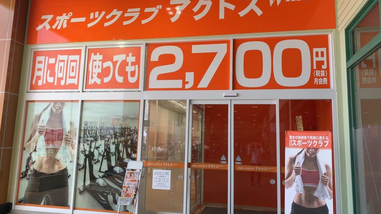 【東灘区】価格破壊!新感覚スポーツジム月額2700円!AXTOSサンシャインワーフ神戸に7月1日誕生!