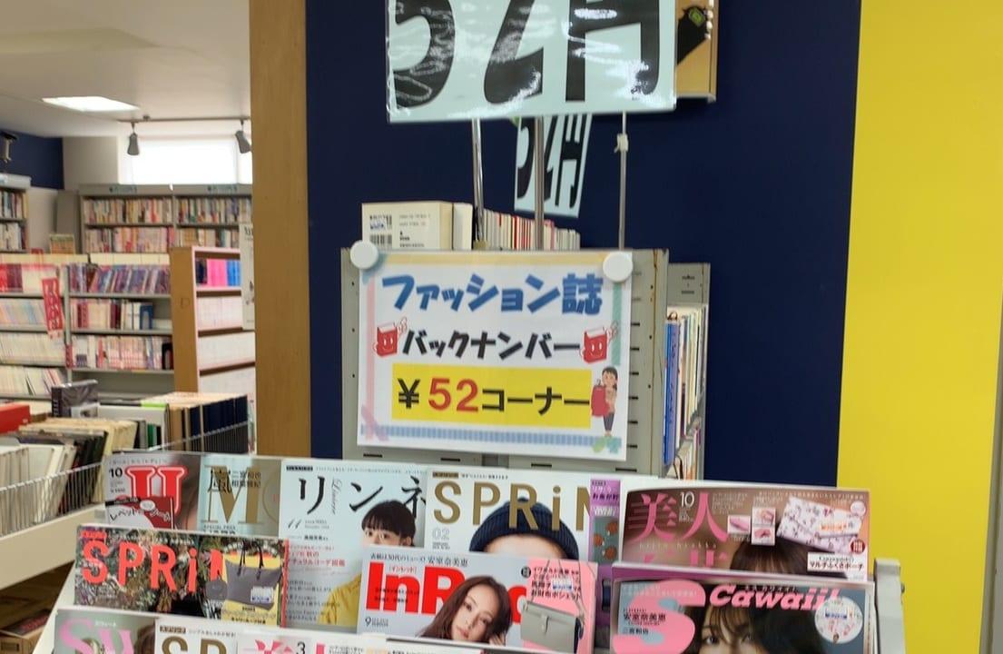 52円雑誌-ブックワン