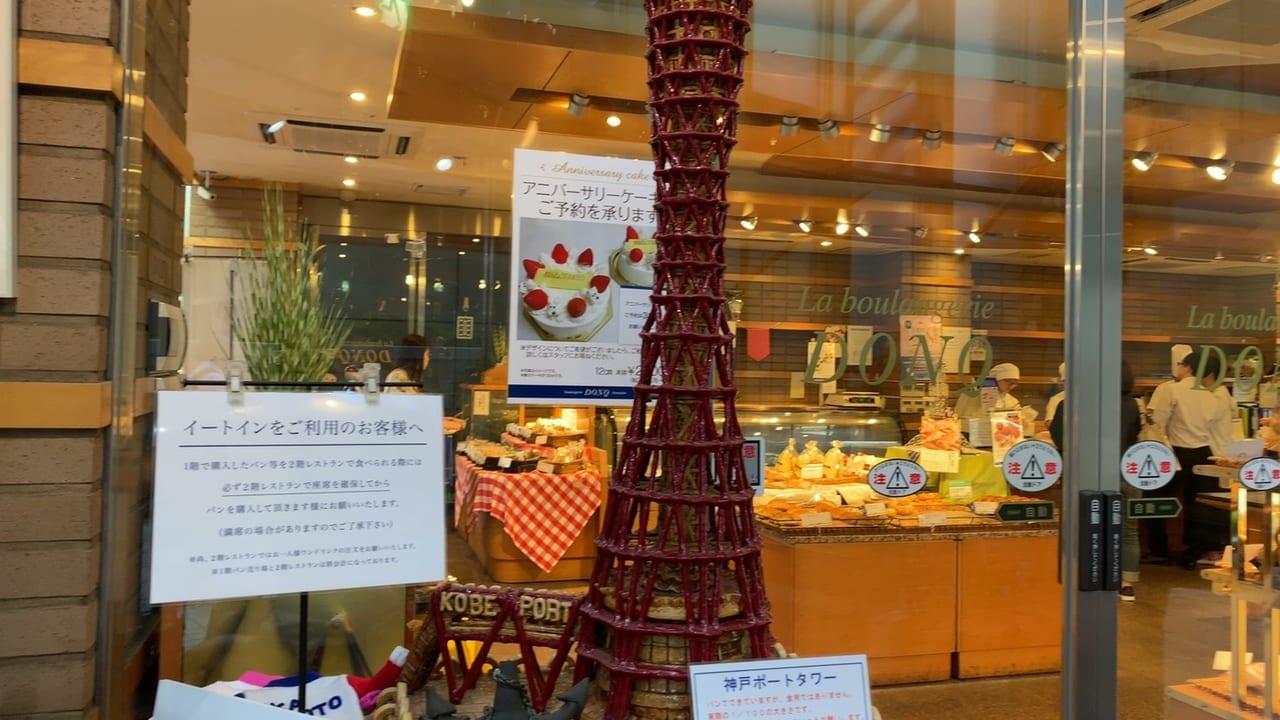 パンで出来た神戸タワー