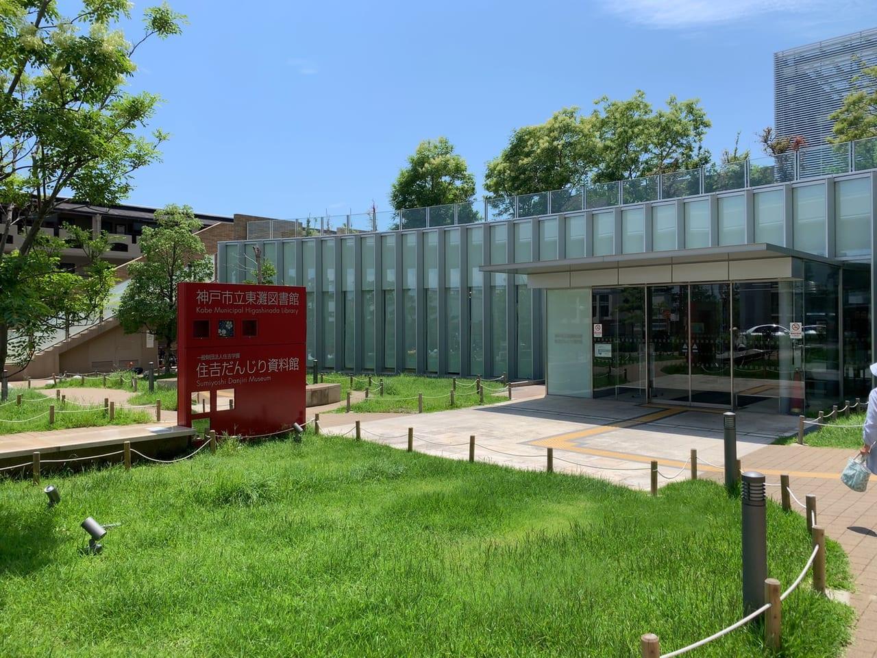 東灘区図書館