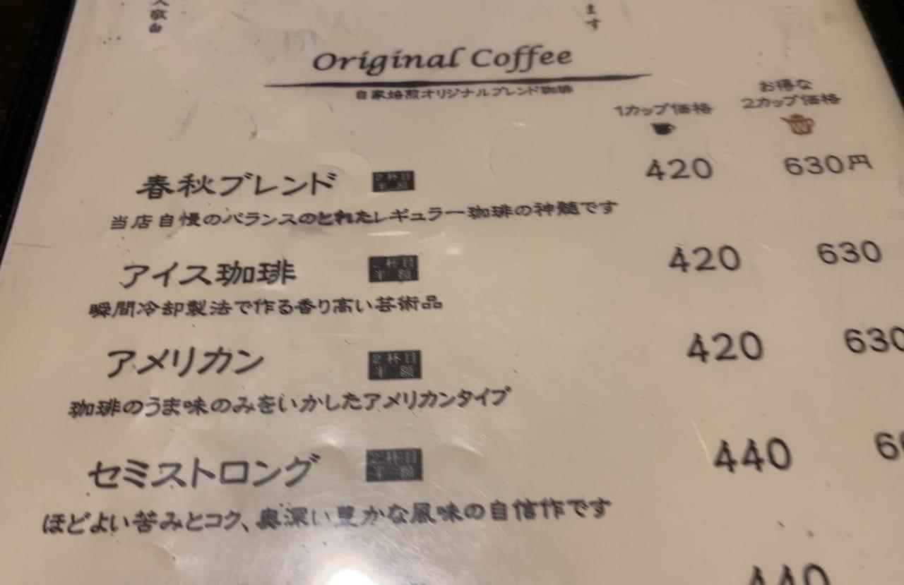 2カップ料金・春秋喫茶