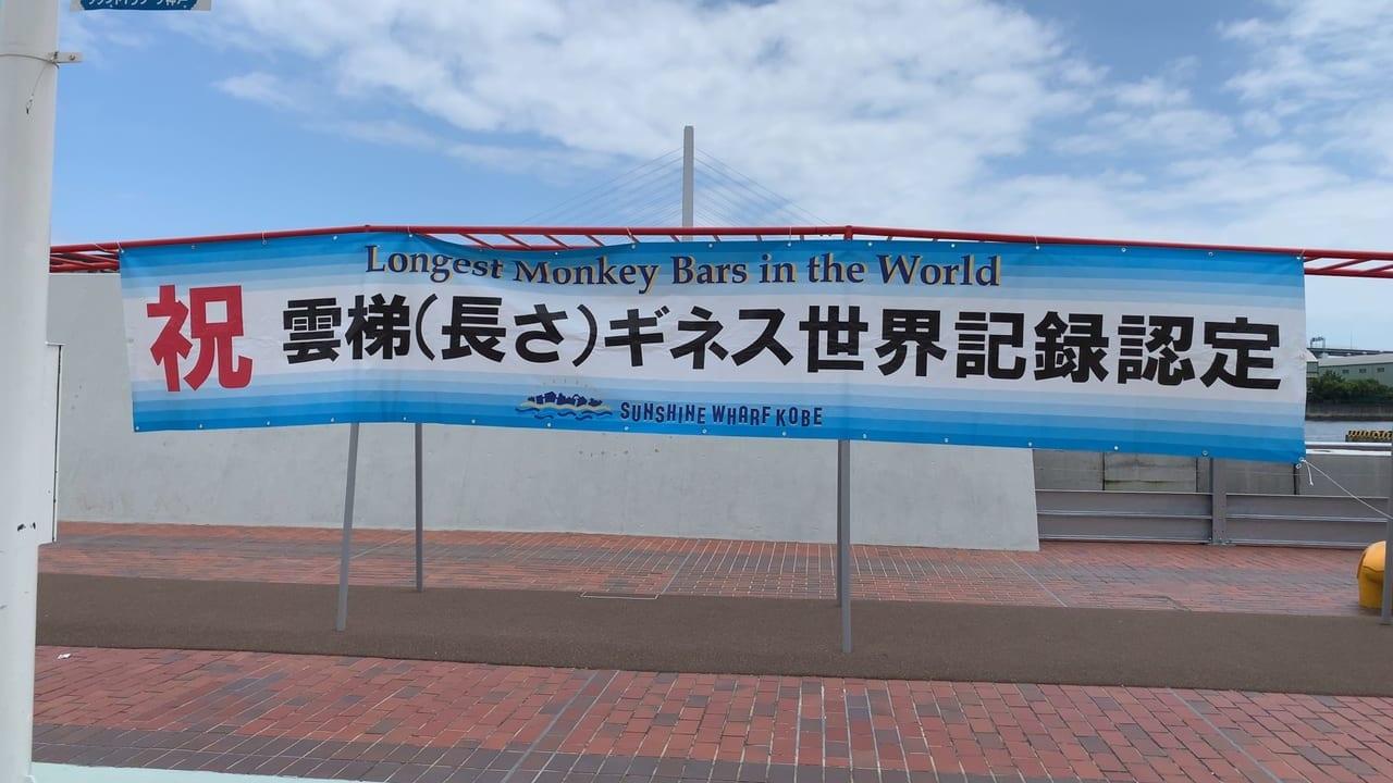 雲梯(長さ)ギネス世界記録