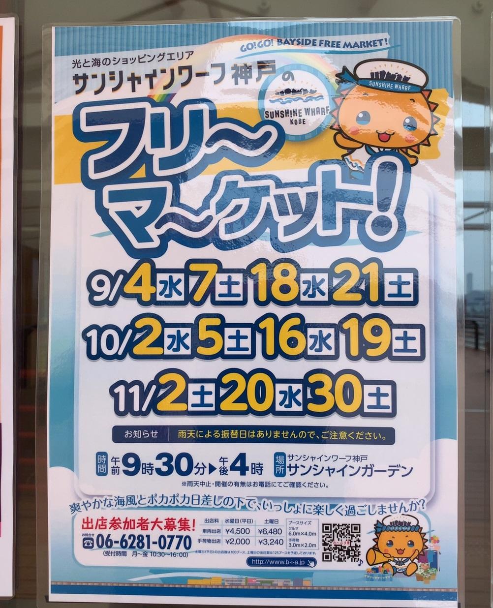 フリーマーケット・サンシャインワーフ神戸