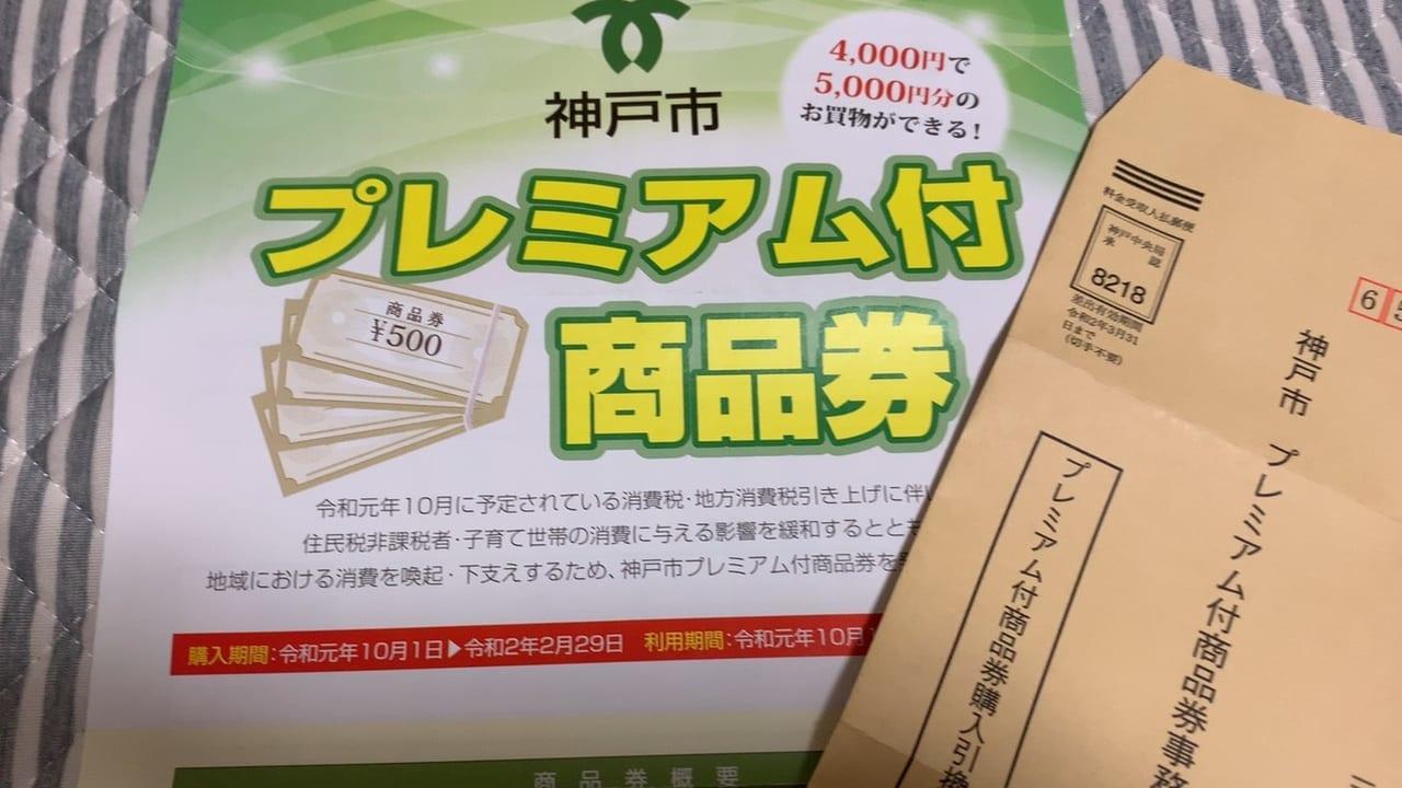 神戸プレミアム商品券