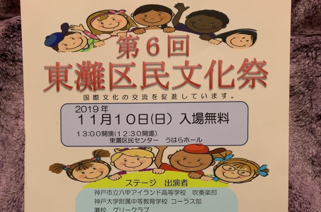 東灘区民文化祭