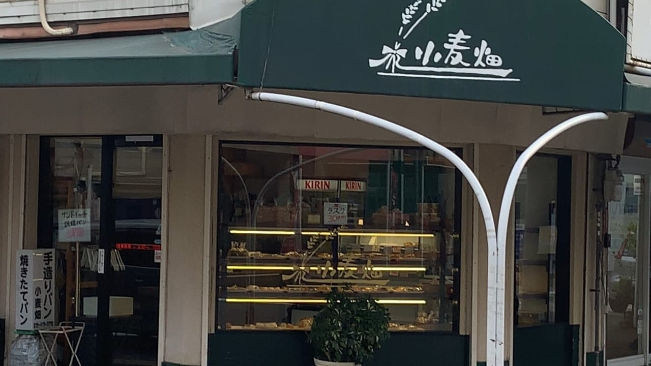 小麦畑・青木駅前パン屋さん