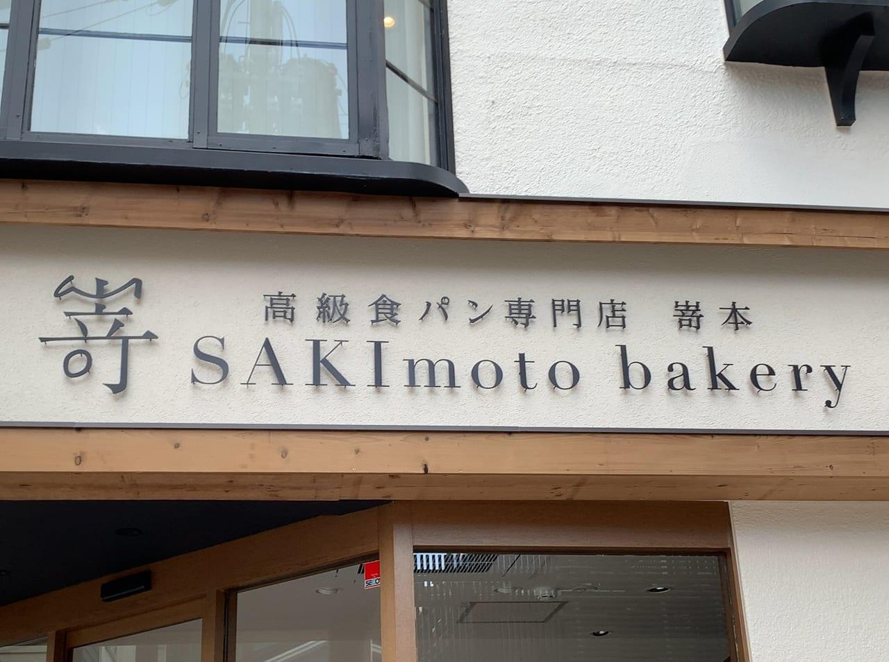 さきもと・高級パン・神戸岡本