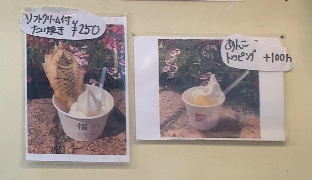ソフトクリーム・たい焼き