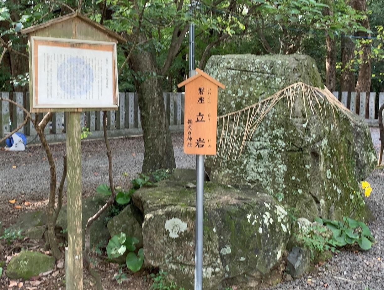 立岩・保久良神社