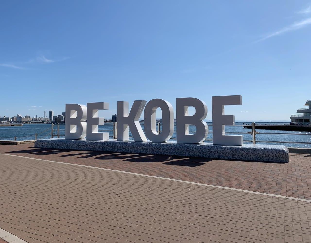 神戸・BE-KOBE