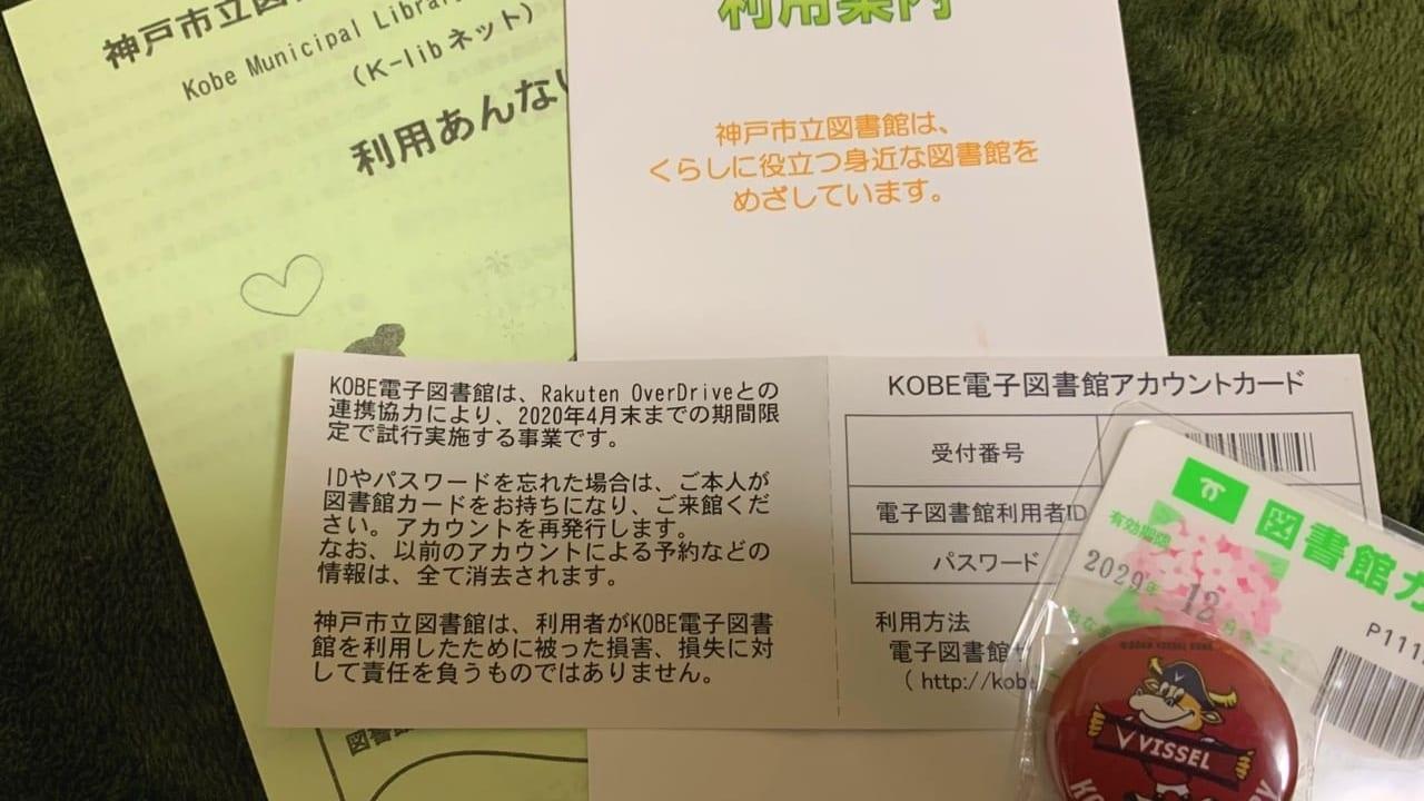 神戸電子図書館