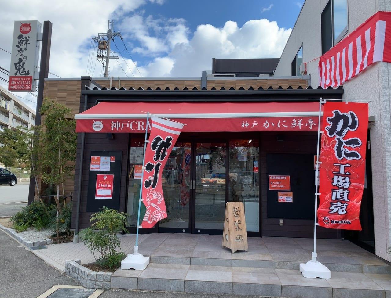神戸カニ安い