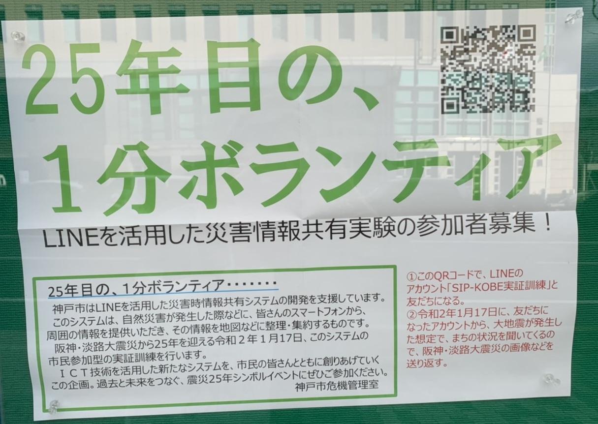 ラインボランティア・震災