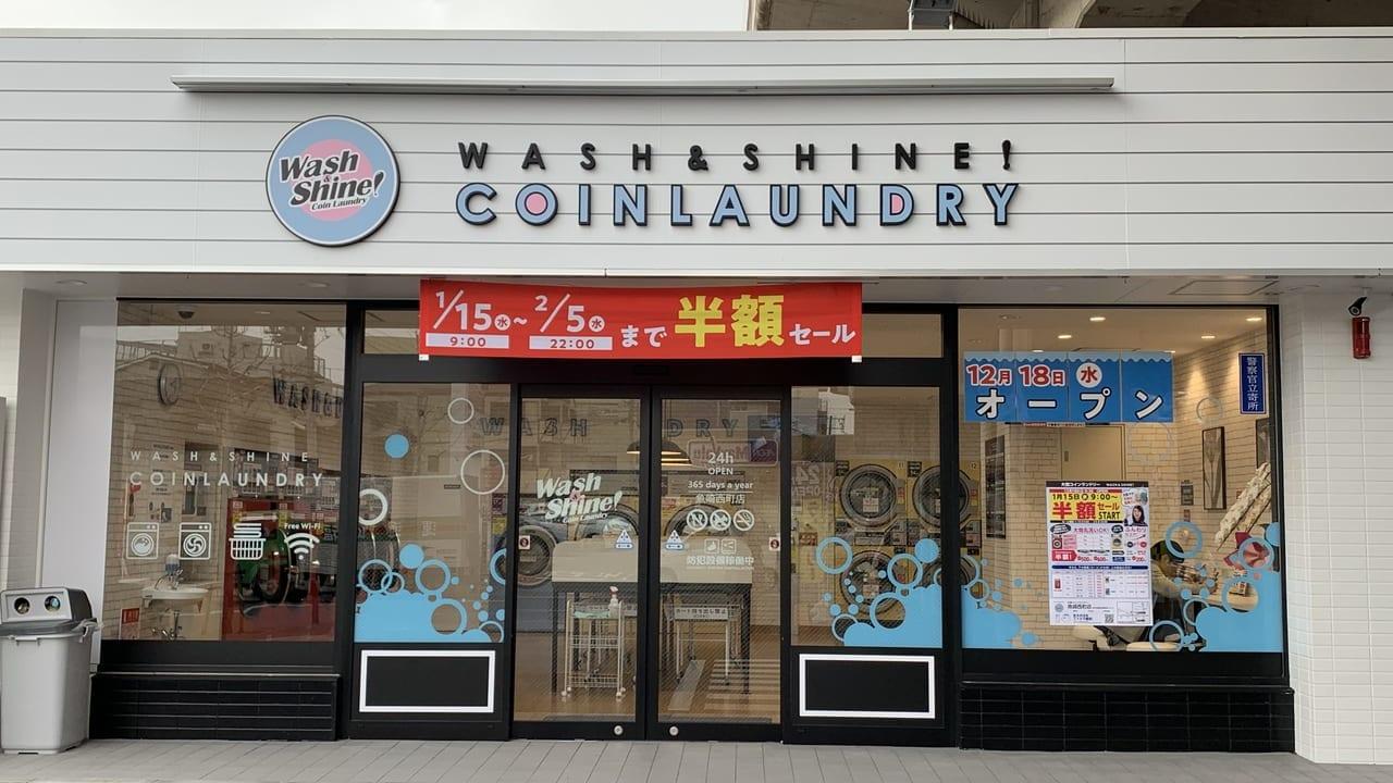 コインランドリーWASH&SHINE魚崎西町店