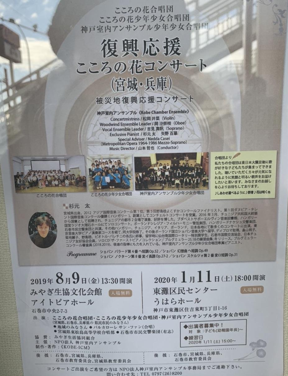 震災コンサート