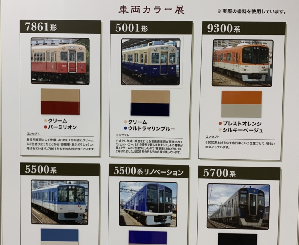 阪神電車カラー