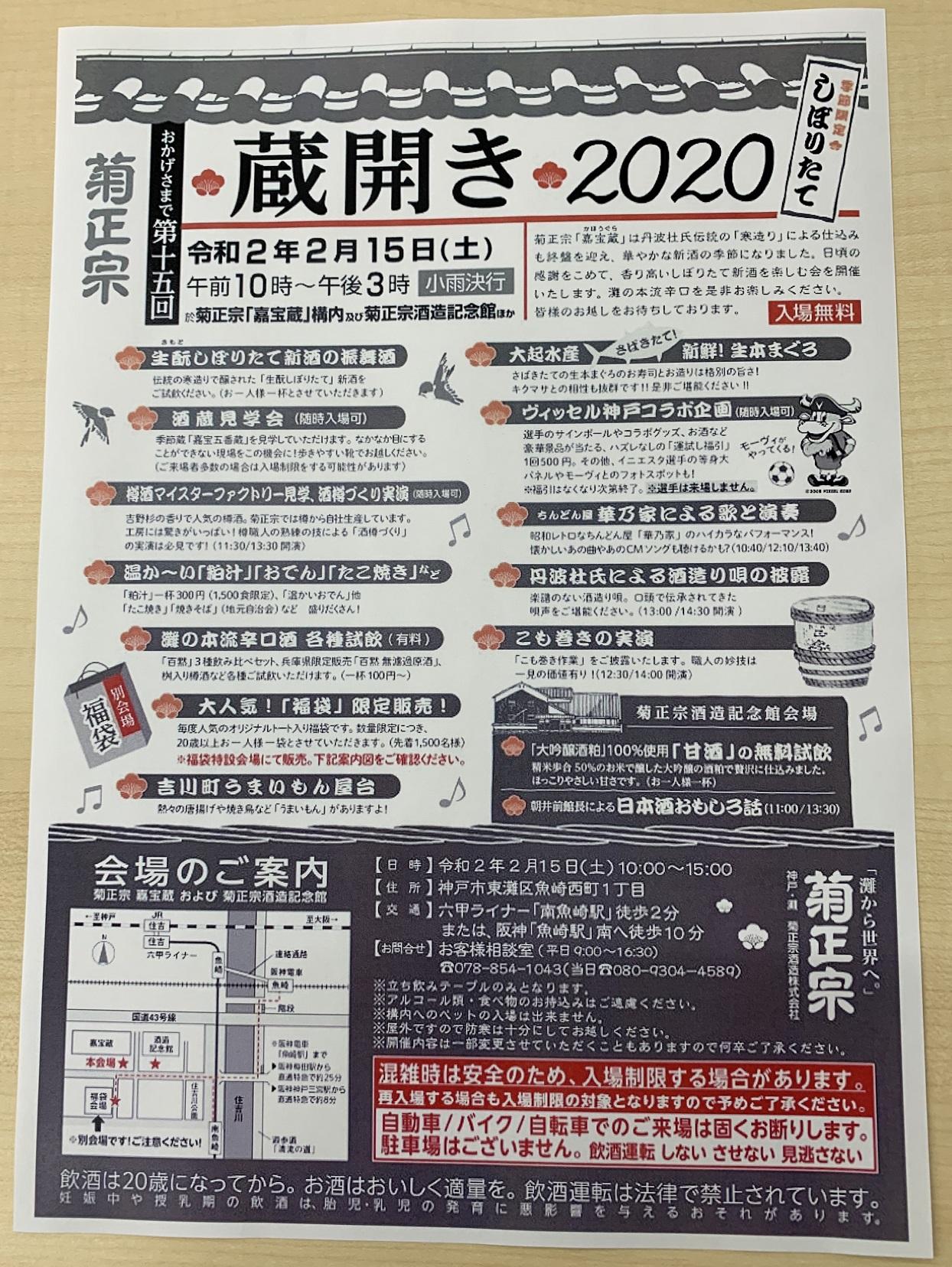 菊正宗2020蔵開き