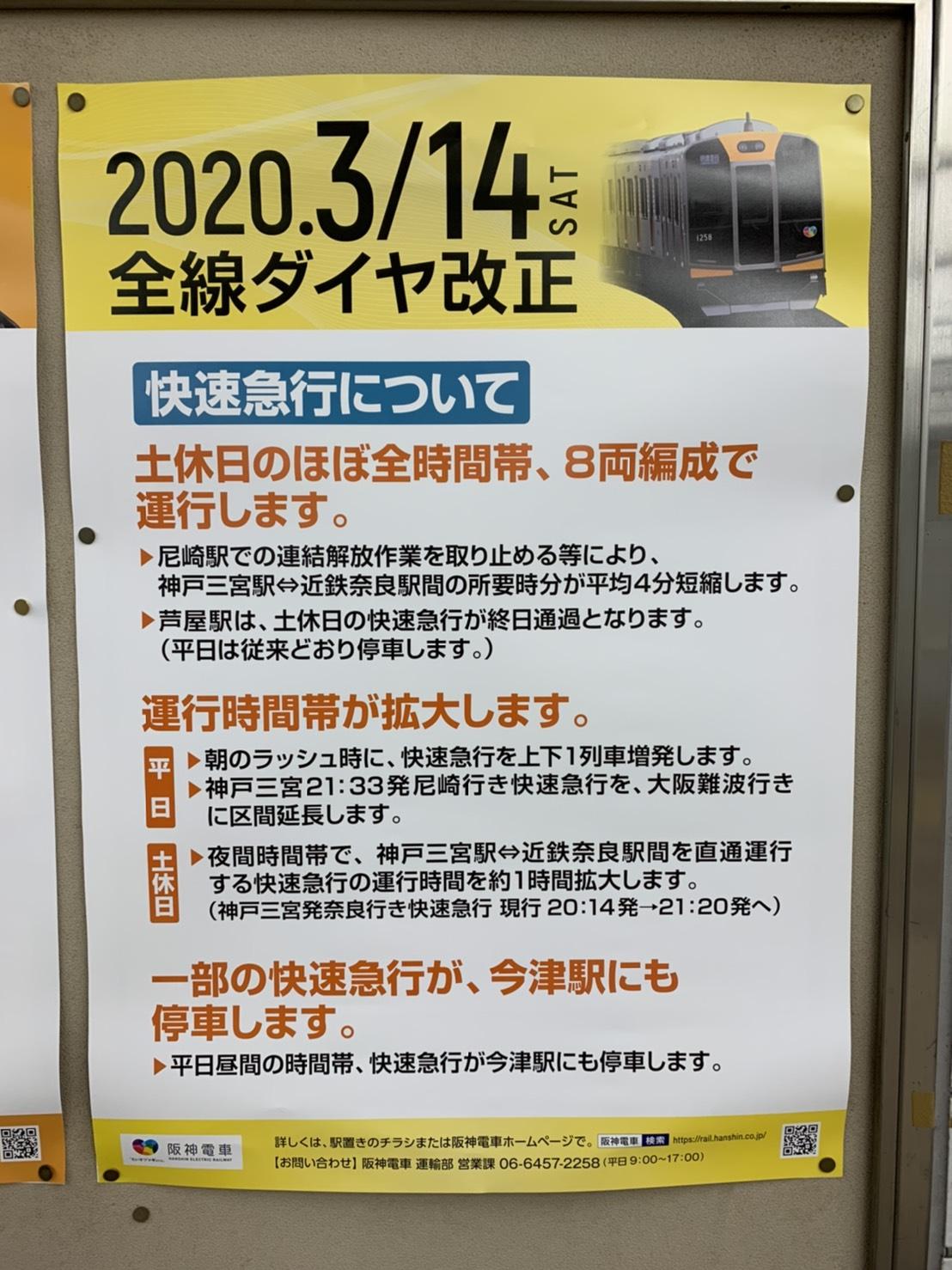 時刻 表 駅 神戸