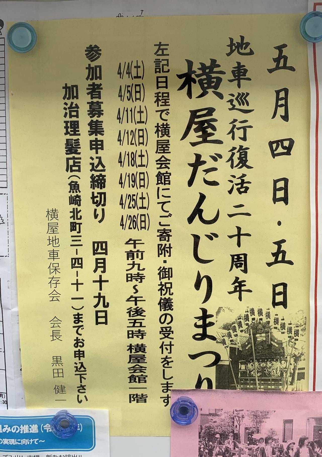 だんじりポスター2020東灘区