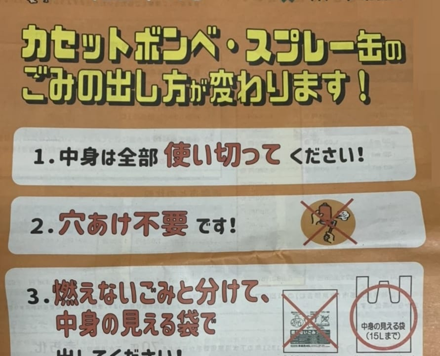 神戸市ゴミ出し方変更