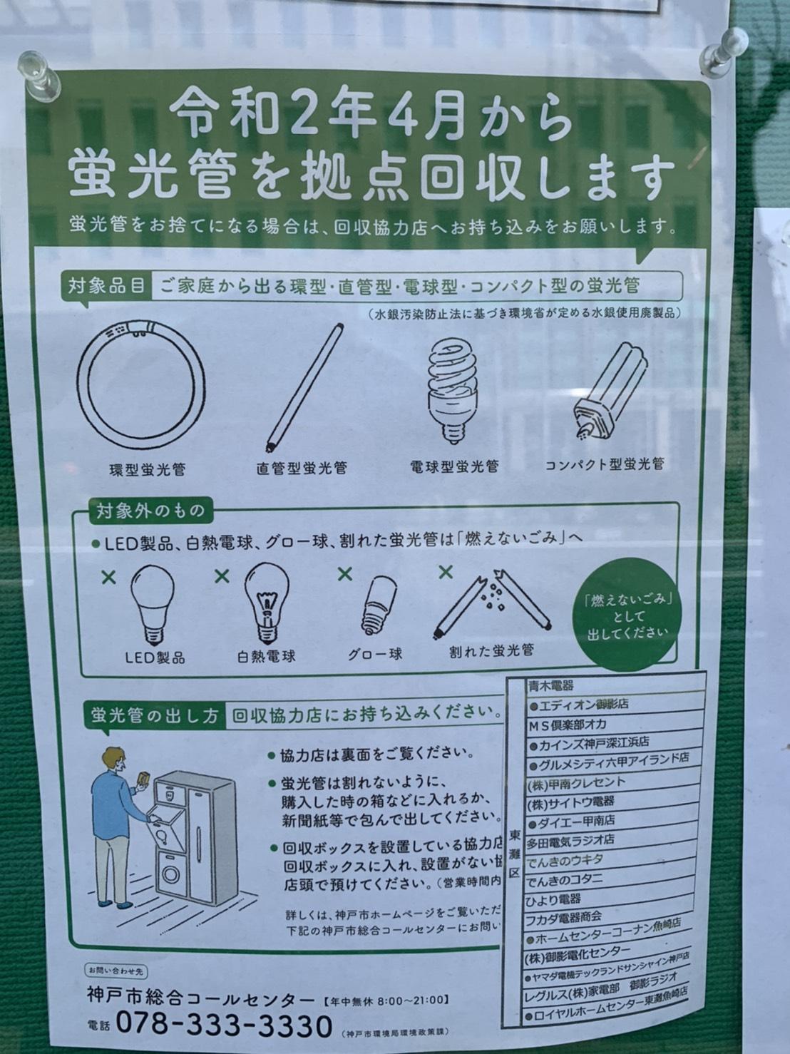 横浜 市 ゴミ 蛍光 灯