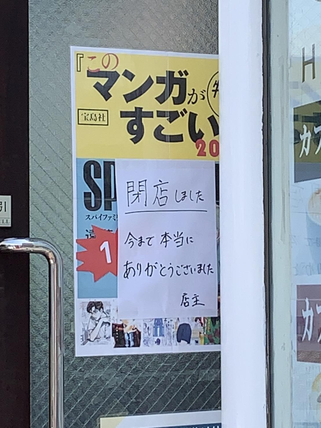 神戸ネットカフェ閉店