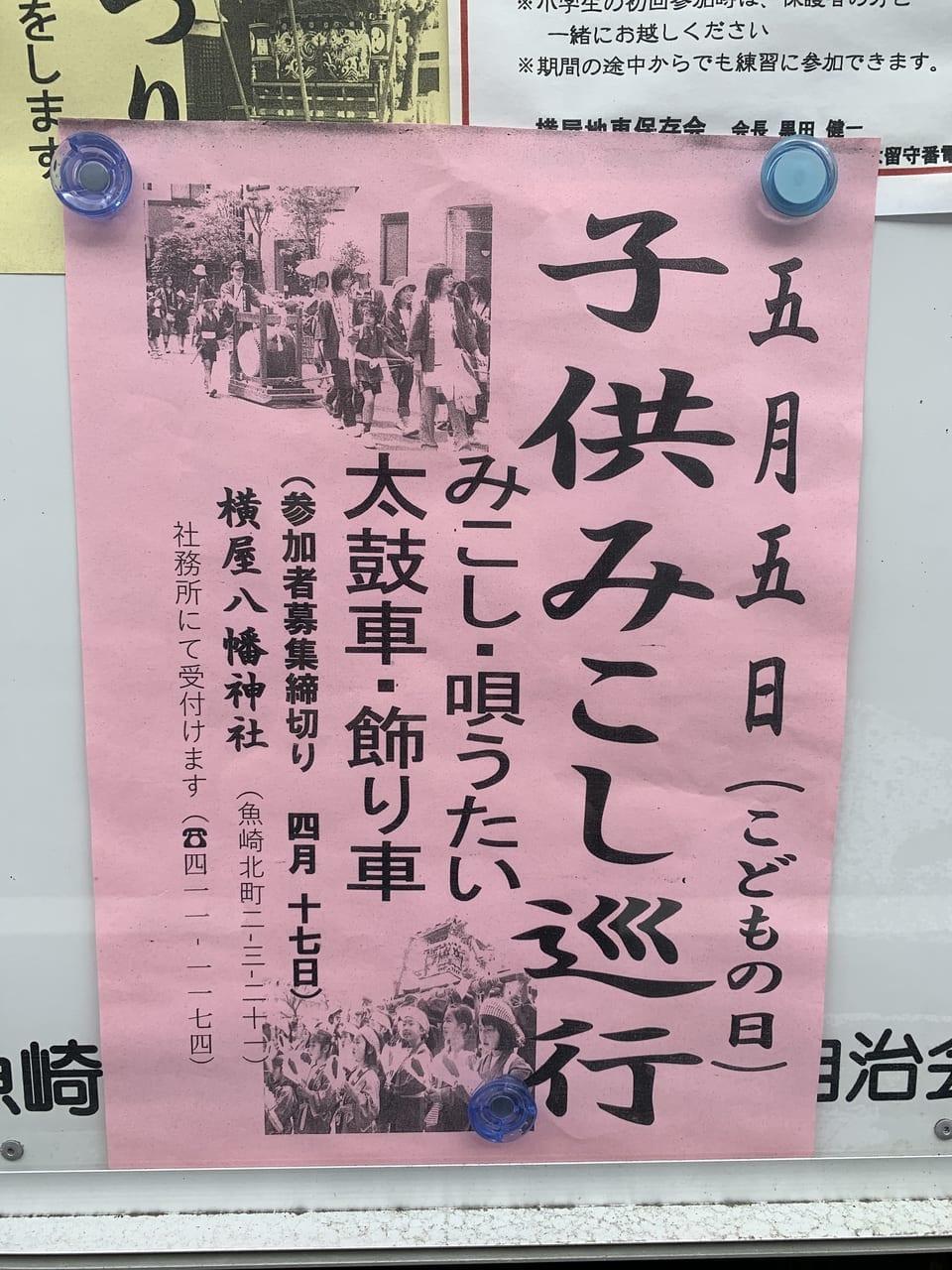 2020神戸市東灘区子供だんじり