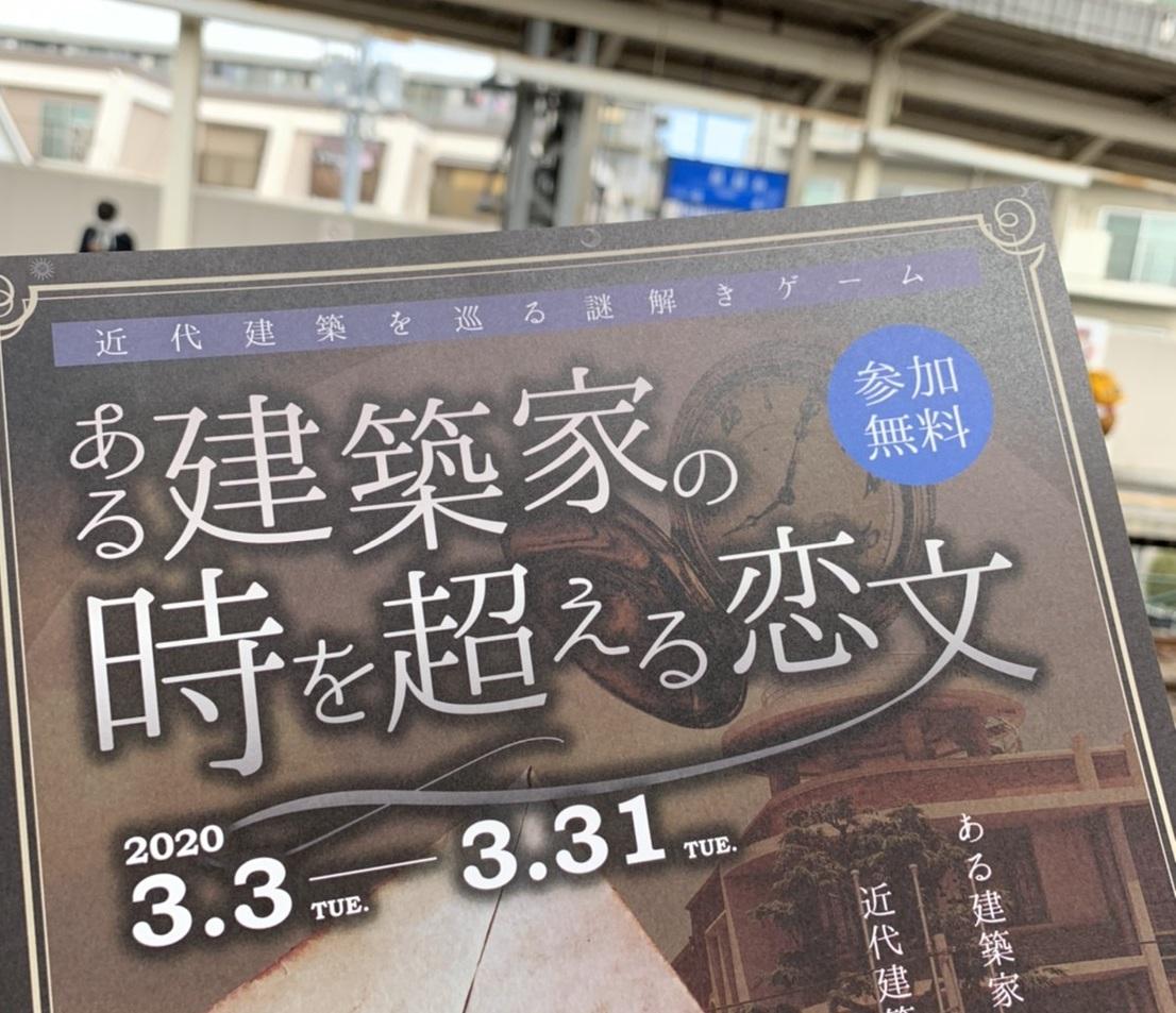 謎解きゲーム・神戸市東灘区