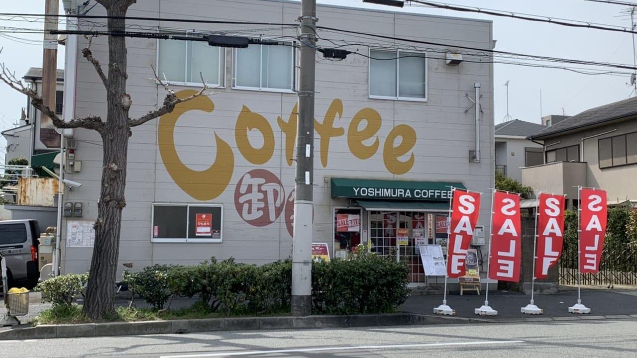 ヨシムラコーヒー