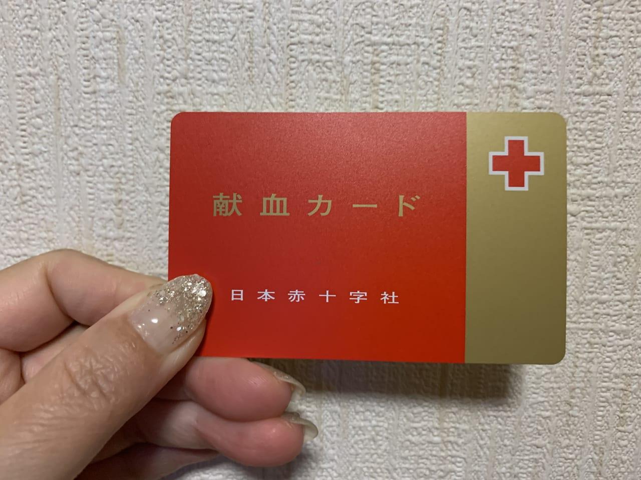 人 献血 できない