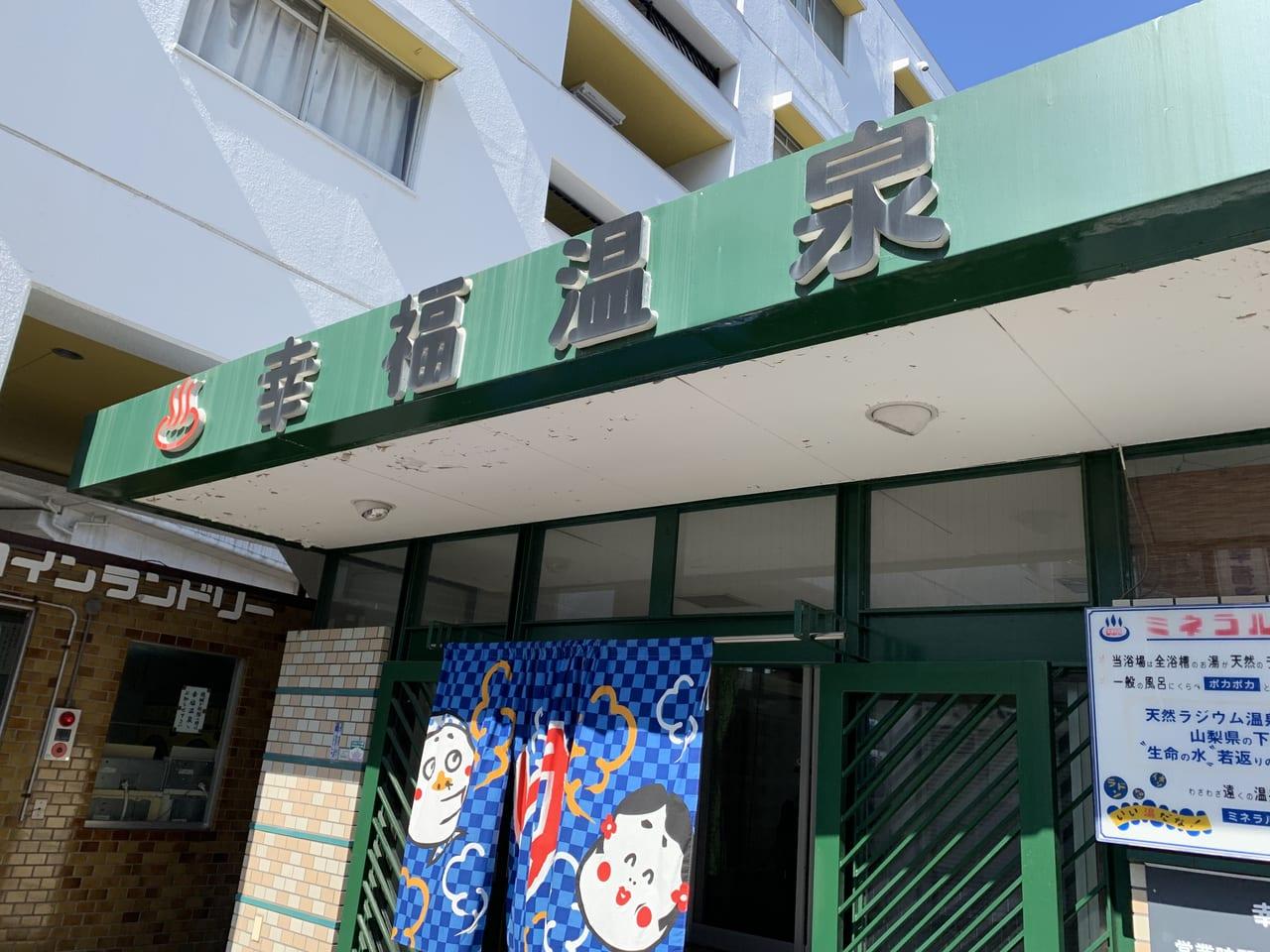 中野 スーパー銭湯 温泉