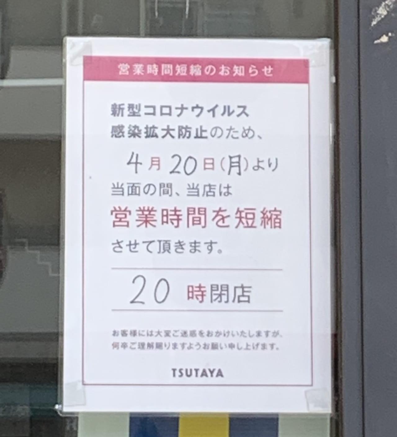 在庫 tsutaya