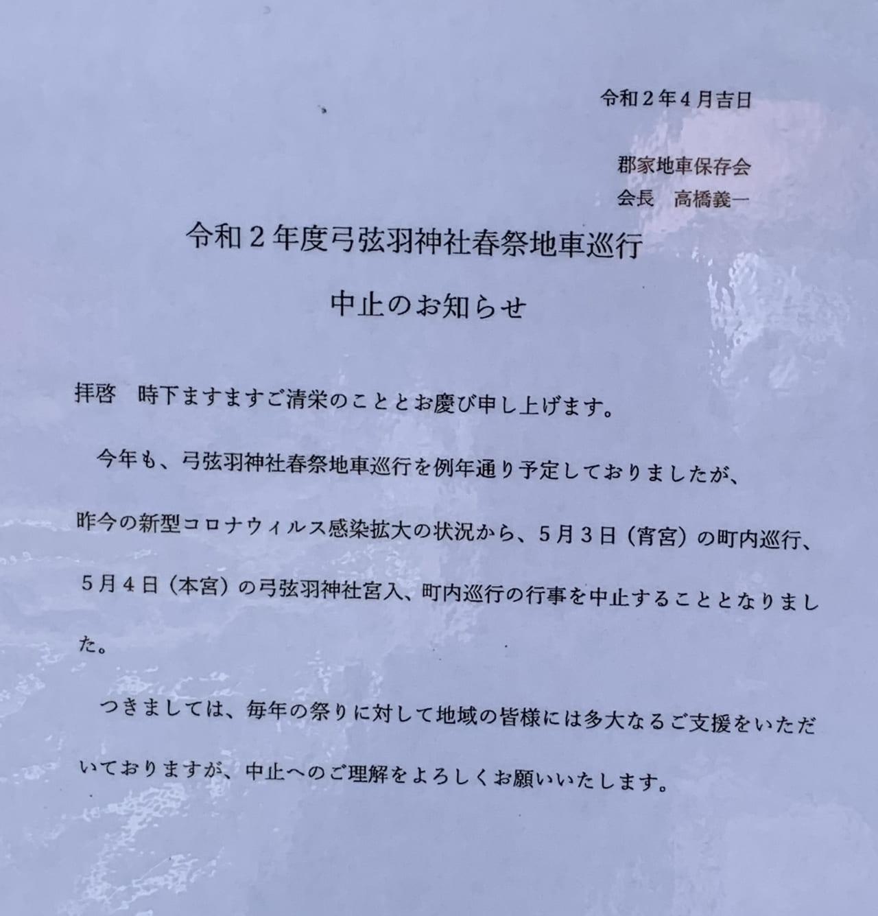 祭り 中止 岸和田