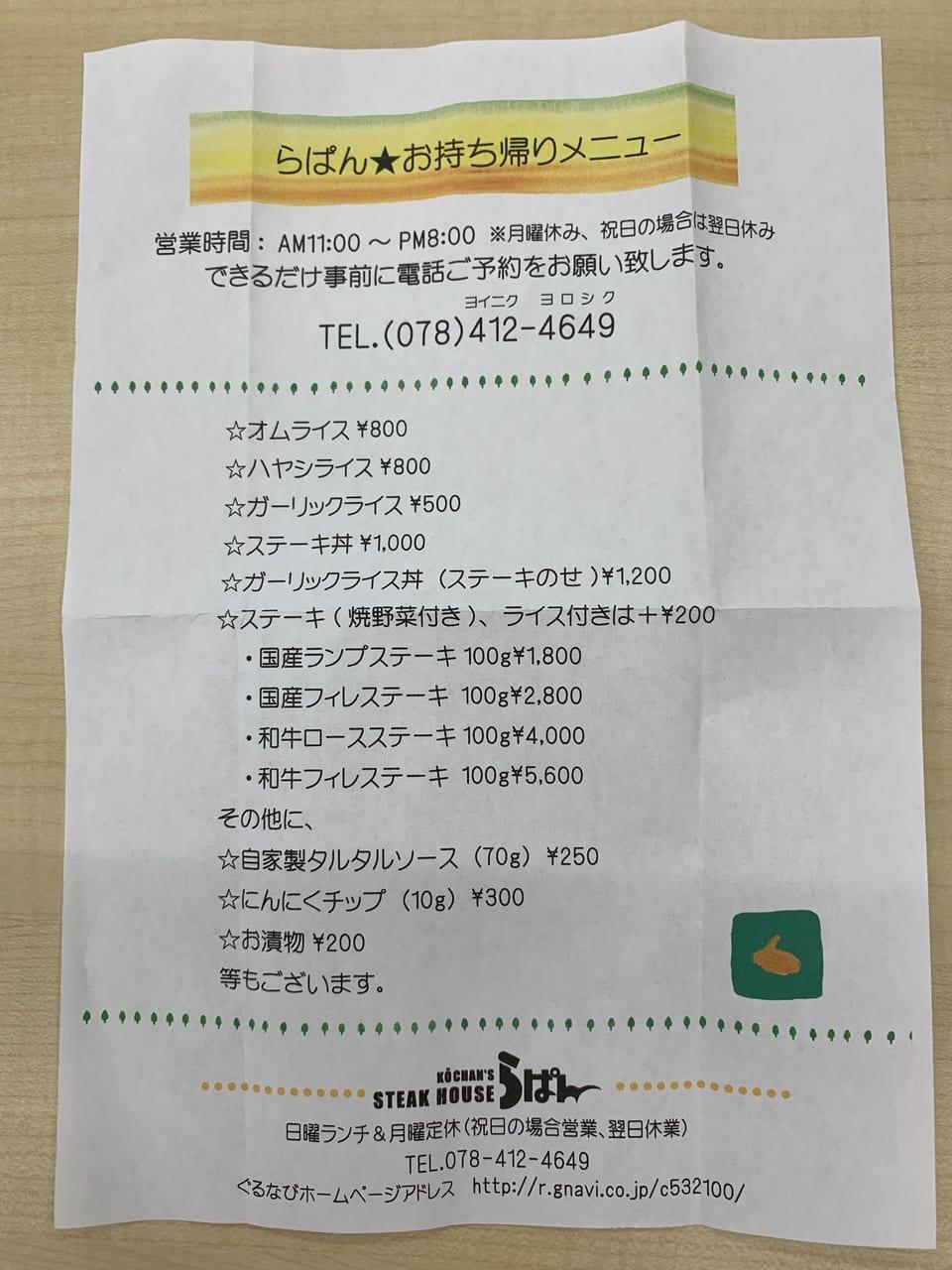 ステーキハウス・岡本テイクアウト