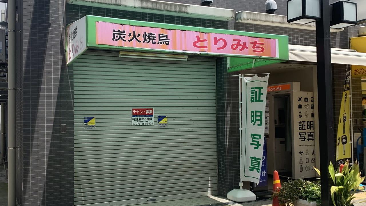 炭火焼き鳥・阪神青木閉店