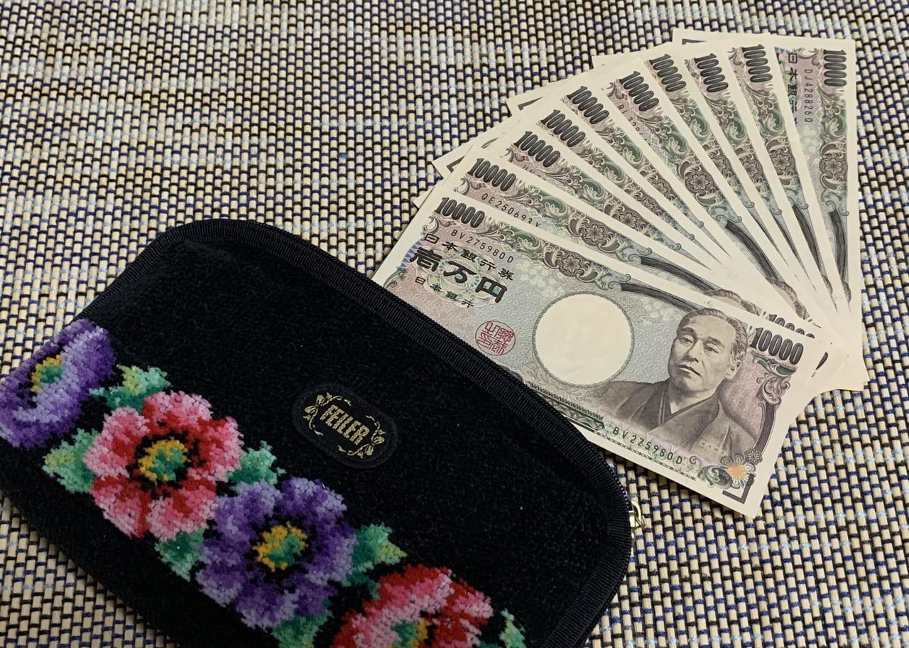 10万円給付金