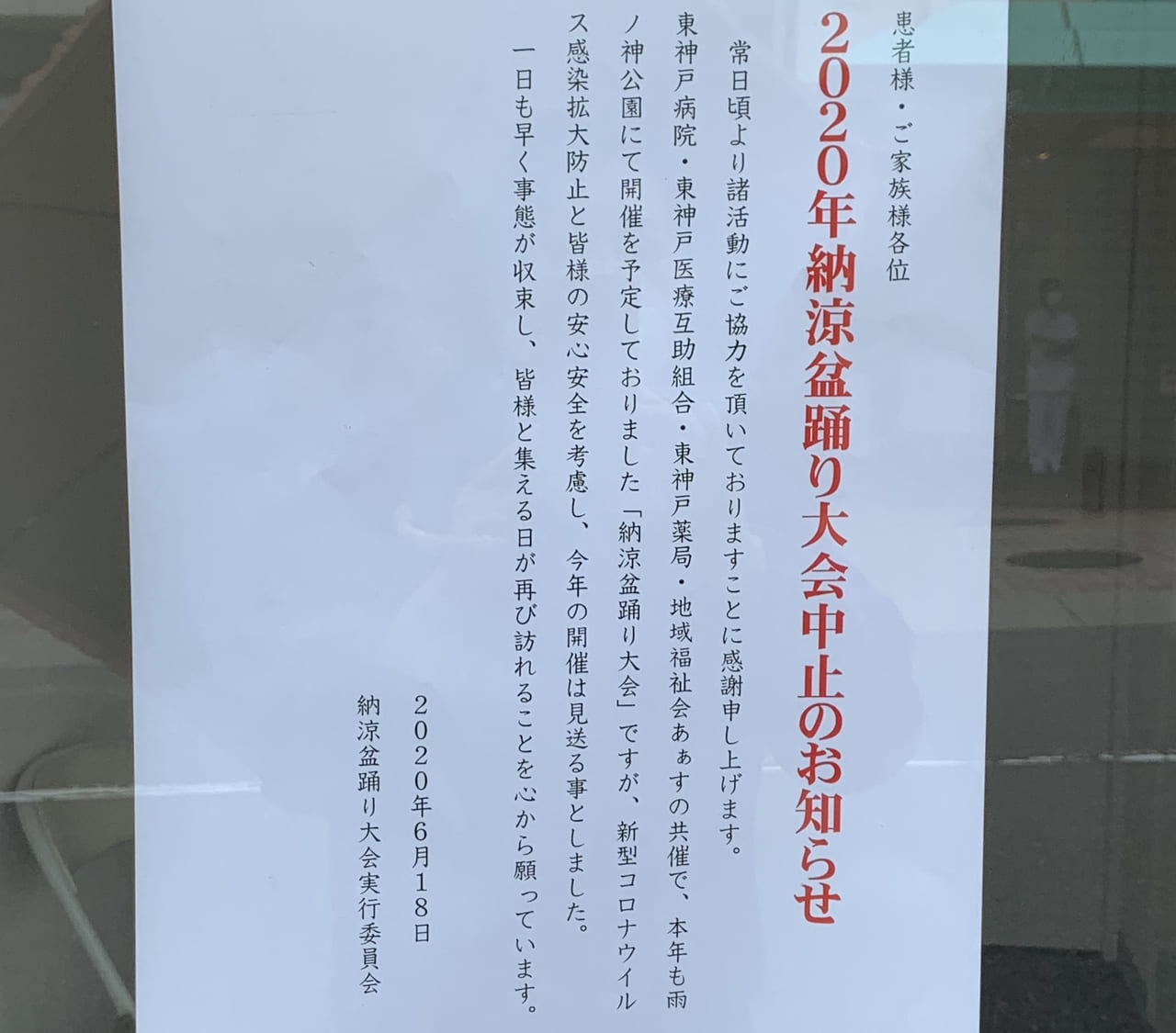 2020神戸盆踊り