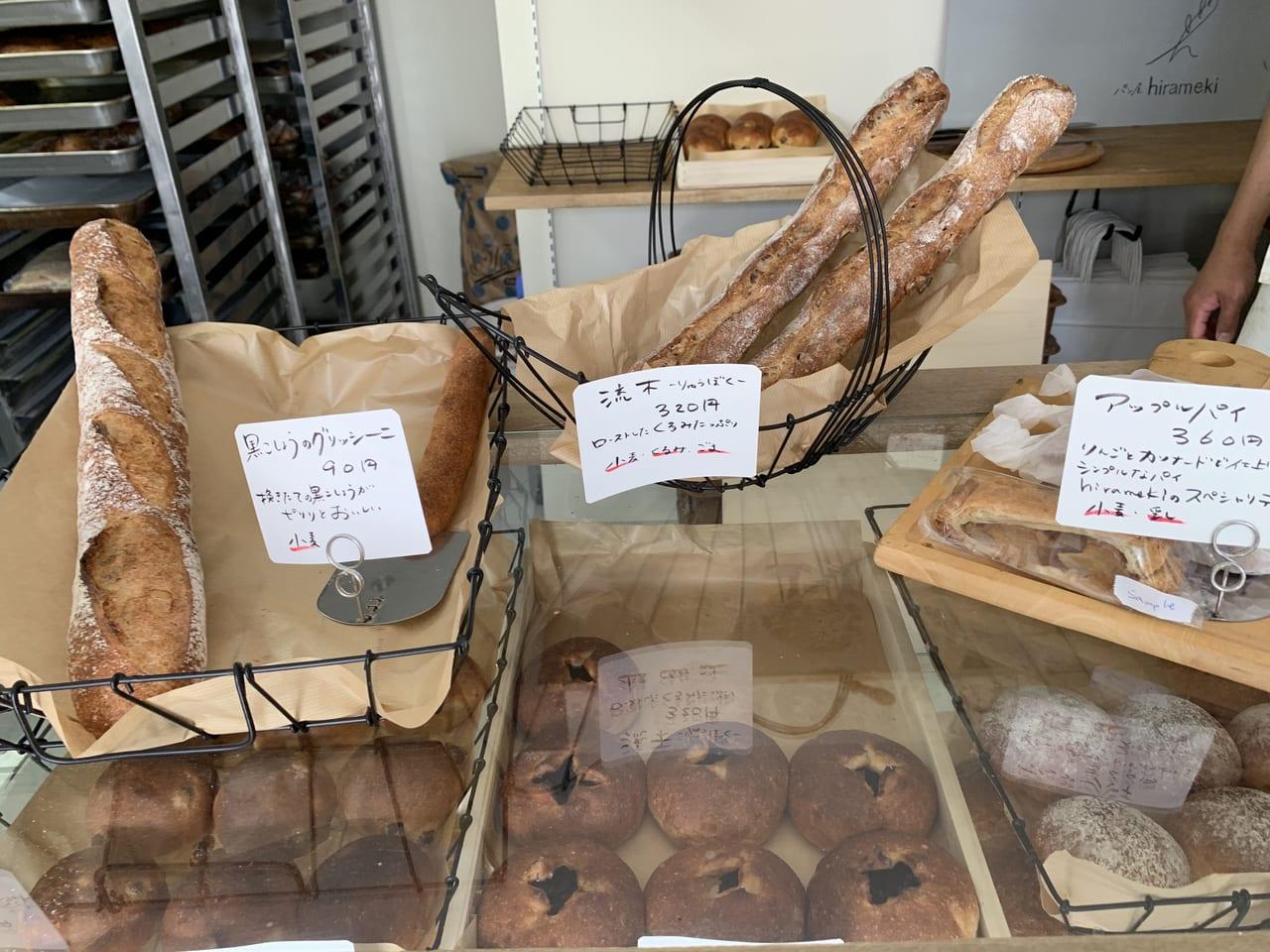 六甲パン屋さん