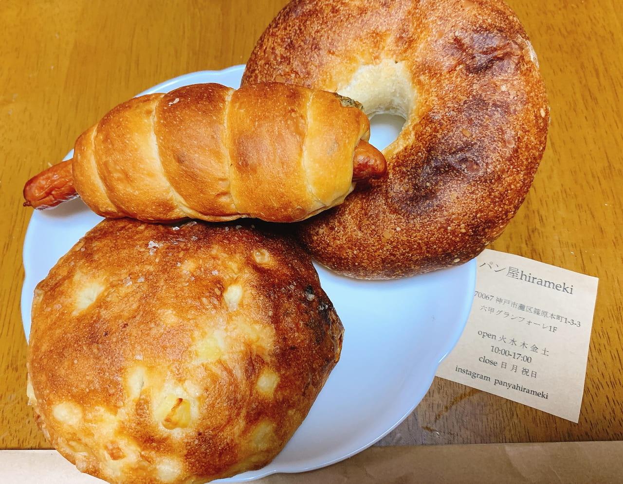 パン屋hikari