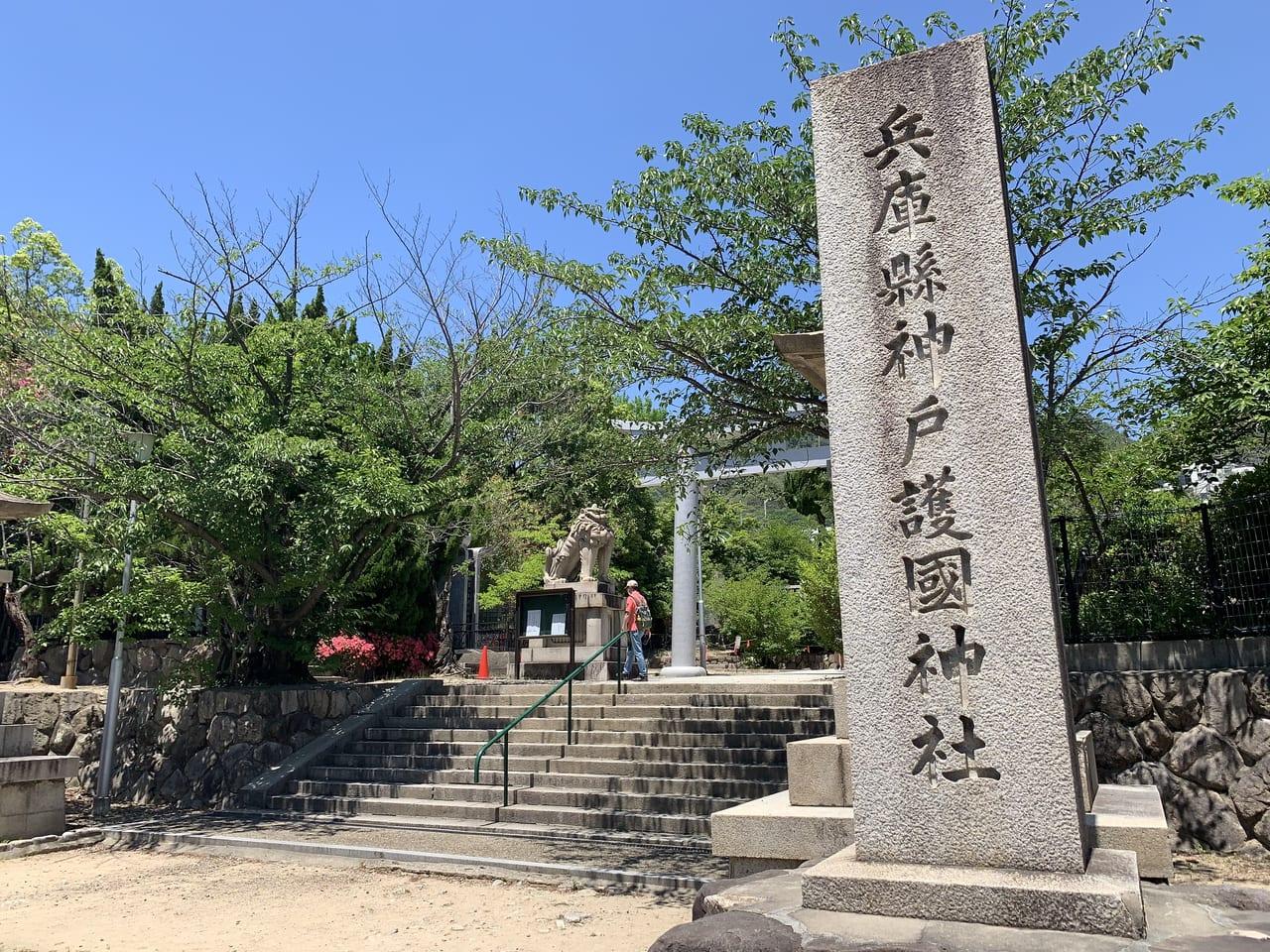 兵庫県神戸護国神社