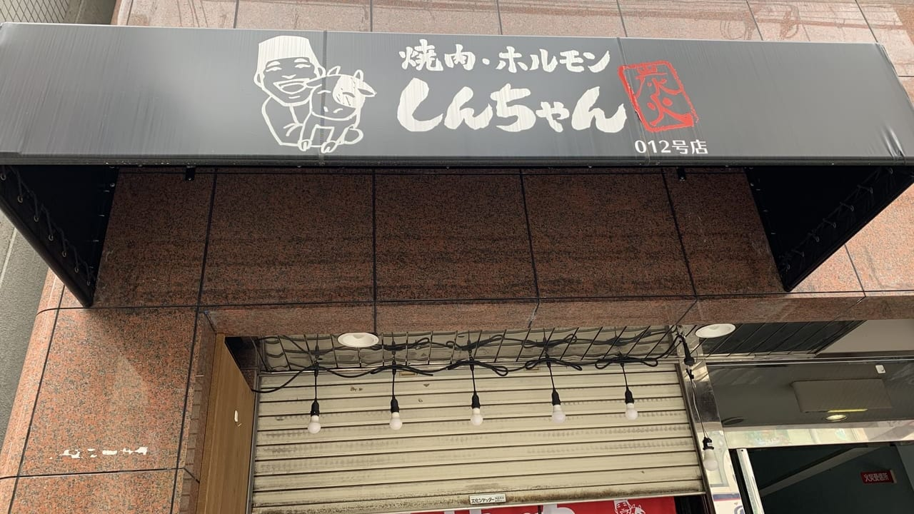 焼肉閉店・神戸御影