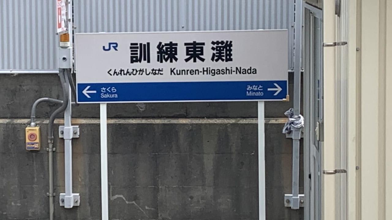 謎駅・訓練東灘駅