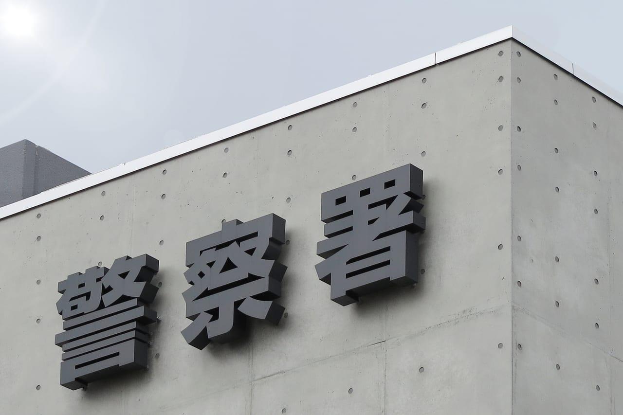 神戸 大学 爆破 予告