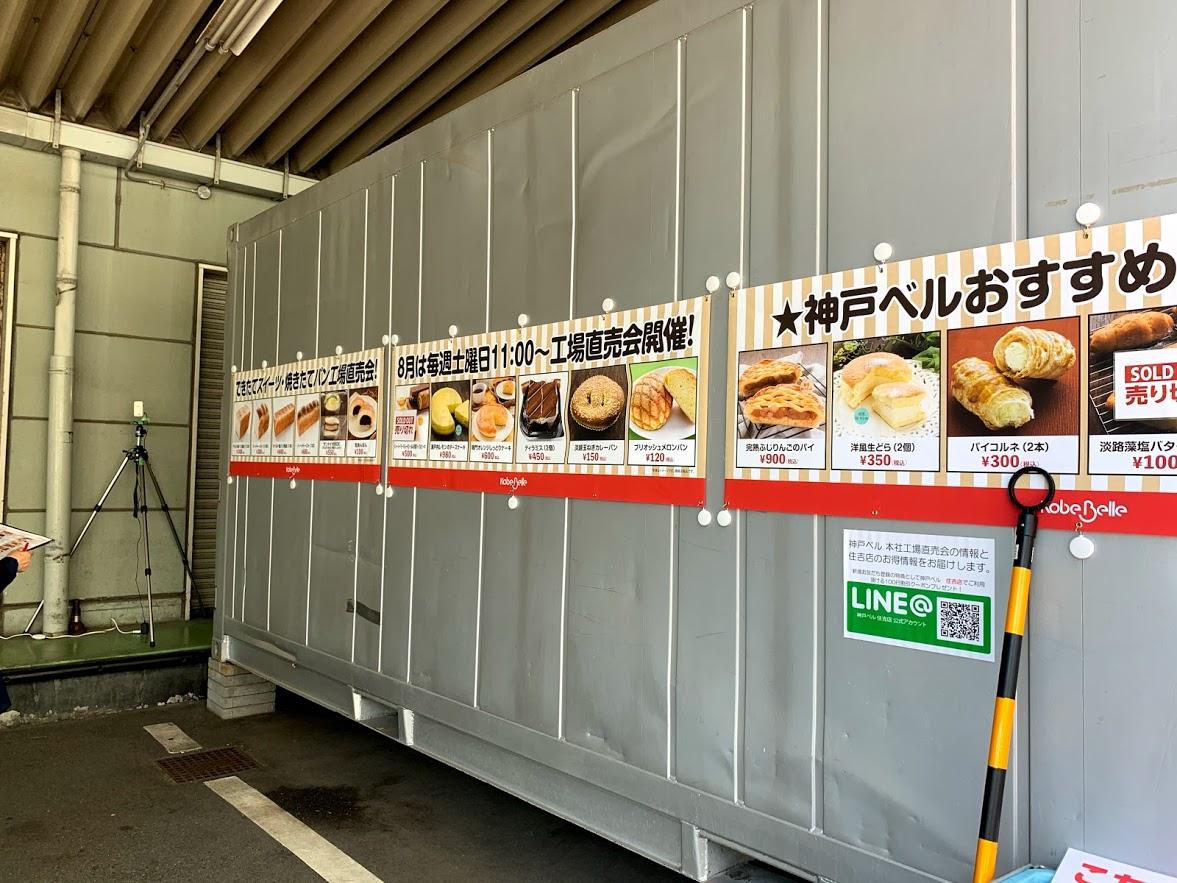 私が工場直販に訪れたのは、8月29日(土)   時間 11:00~15:00頃まで ※売切れ次第終了  人気の食パンは、11:00~と、12:30~の2回に分けての焼き上がり。 比較的、後半のほうがお買い物しやすいとの情報を受けて、ちょうど12時半頃に到着しました。