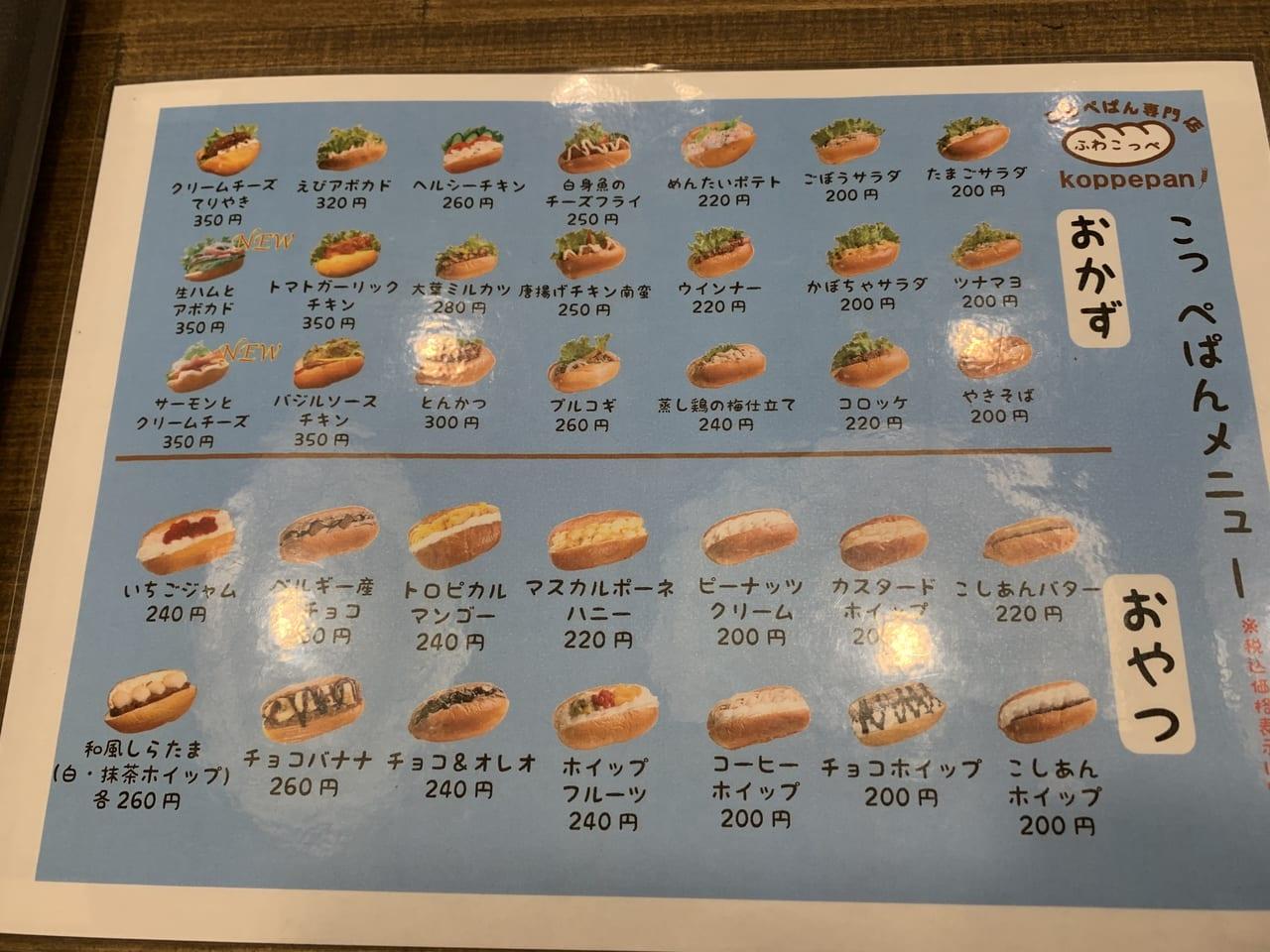 こっ ぺ ふわ 【倉敷市】KURASHIKIふわふわ給食室「ふわこっぺ倉敷店」オープン!話題のマリトッツォも。
