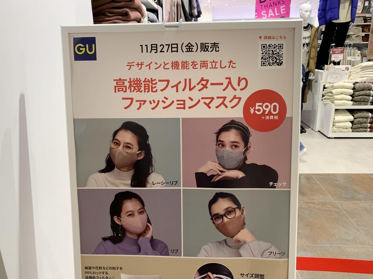GU-マスク発売