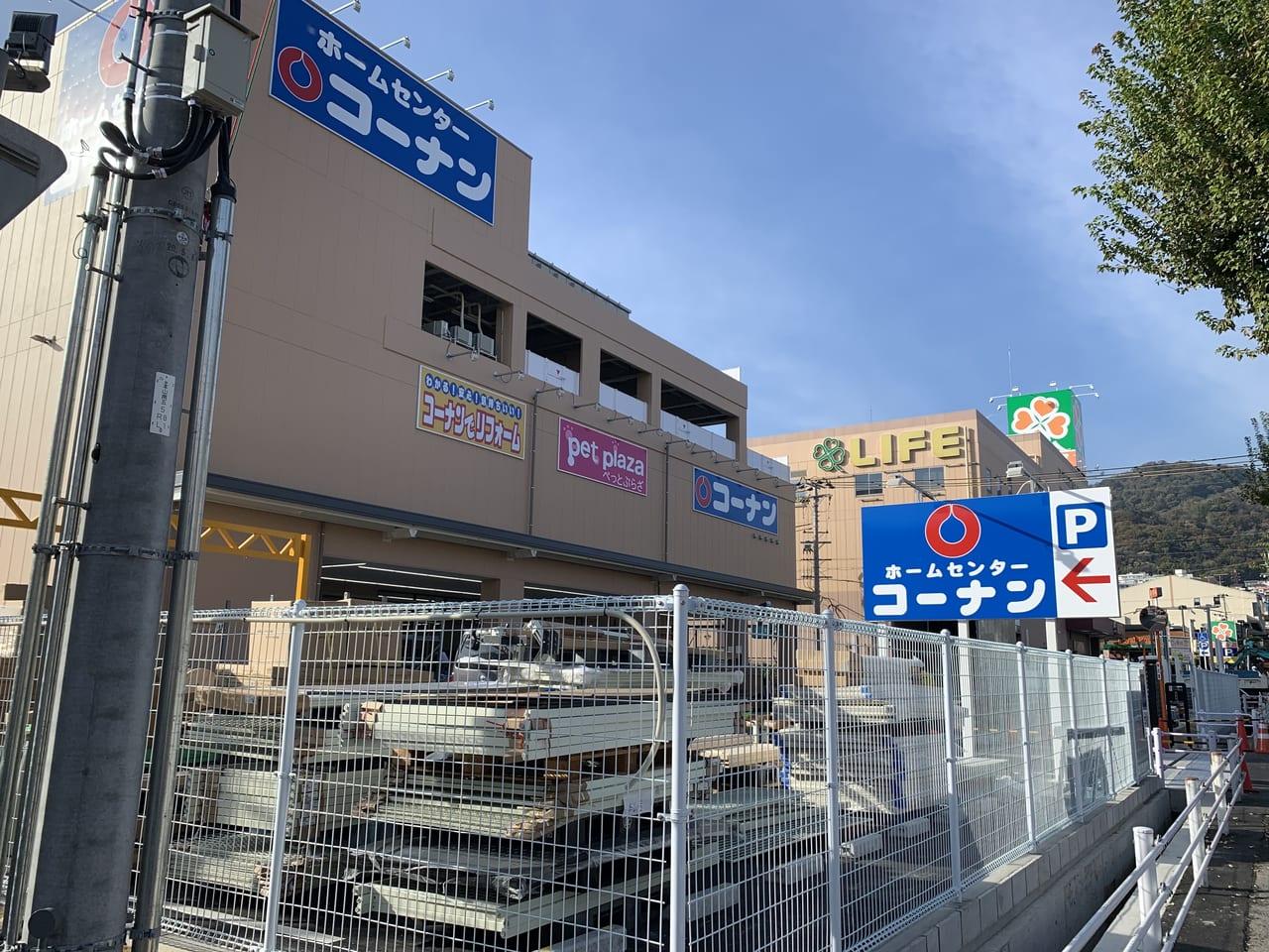 コーナン本山店